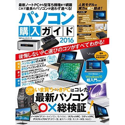 パソコン購入ガイド 2016 (100%ムックシリーズ)