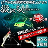 My Vision 【 リアルなその姿で獲物を誘惑!! 】 擬似名人 擬似餌 魚釣り フィッシング 釣り エビ ルアー 餌 釣り具 針 仕掛け (Bタイプ) MV-WJ01234-B
