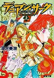 デュアン・サーク (1) (電撃文庫 (0133))