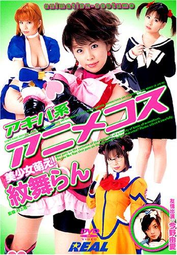 アキバ系アニメコス 紋舞らん [DVD]