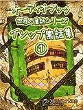 「イソップ寓話集 1〜3」3本セット販売 Yellow Bird Project 世界の童話シリーズ