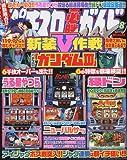 パチスロ必勝ガイド MAX (マックス) 2009年 08月号 [雑誌]