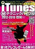 iTunes(秘)テクニックバ (メディアボーイMOOK ビギナーズPC)