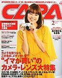 CAPA (キャパ) 2011年 02月号 [雑誌]