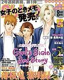 B's-LOG (ビーズログ) 2010年 08月号 [雑誌]