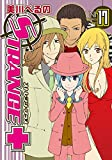 ストレンジ・プラス(17) 通常版: IDコミックス/ZERO-SUMコミックス