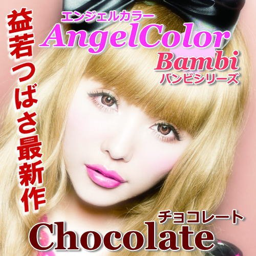 カラコン度なしエンジェルカラーバンビ チョコレート 益若つばさがプロデュース 1ヵ月交換タイプ 2枚入り