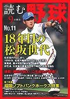 読む野球-9回勝負-No.11 (主婦の友生活シリーズ)