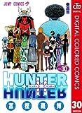 HUNTER×HUNTER カラー版 30 (ジャンプコミックスDIGITAL)