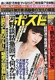 週刊ポスト 2014年 3/21号 [雑誌]