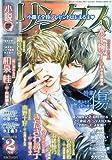 小説リンクス 2010年 02月号 [雑誌]