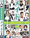 THE GREATEST HITS メイド 4時間 [DVD]