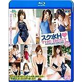 スク水H THE BEST 2 [Blu-ray]