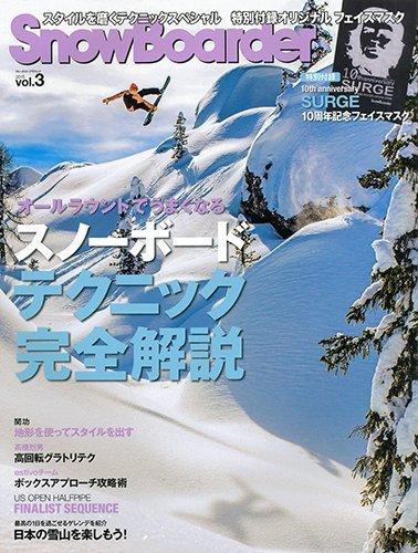 SnowBoarder2015 vol.3 (ブルーガイド・グラフィック)