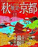 2016 秋限定の京都 (JTBのムック)