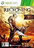 キングダムズ オブ アマラー:レコニング(4つの追加コンテンツ同梱)【CEROレーティング「Z」】 特典 ガイドブック付き