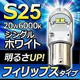 PHILIPS フィリップス アルティノンタイプ設計 LED S25 シングル ホワイト 20W 6000K 2個セット