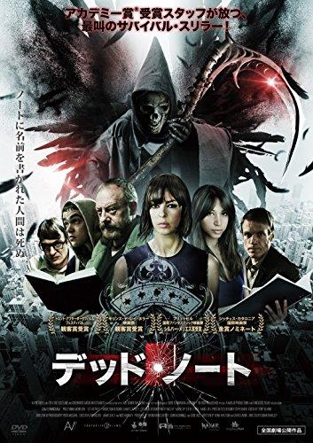 デッド・ノート [DVD]