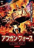 アフガン・フォース/戦場の黙示録 HDマスター版[DVD]