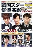 韓国スター俳優名鑑2015-2016 (ぶんか社ムック) -
