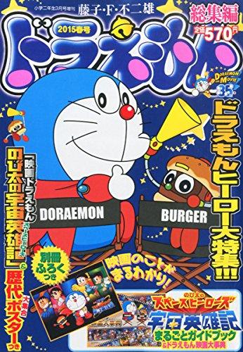 ドラえもん総集編 春号 2015年 03 月号 [雑誌]: 小学二年生 増刊
