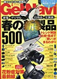 Get Navi(ゲットナビ) 2016年 04 月号 [雑誌]