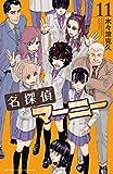 名探偵マーニー 11 少年チャンピオン・コミックス