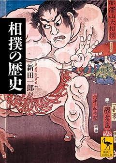 相撲の起源は「デスマッチ」だった!?