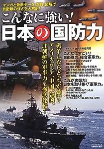 こんなに強い! 日本の国防力