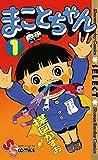 まことちゃん〔セレクト〕(1) 少年サンデーコミックス