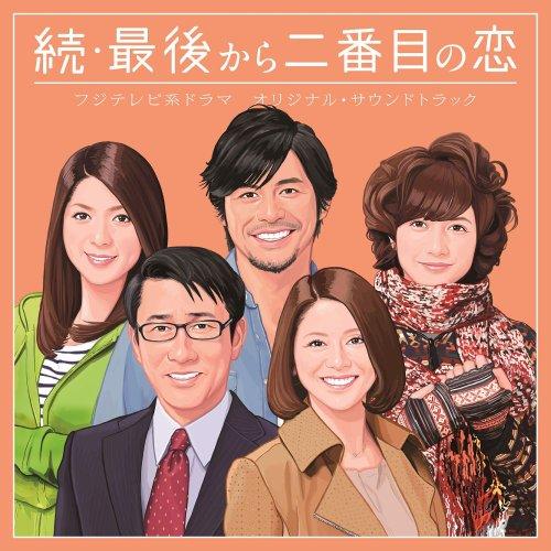 フジテレビ系ドラマ「続・最後から二番目の恋」オリジナルサウンドトラック