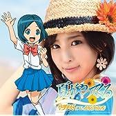 夏がやってくる(初回限定盤)(DVD付)