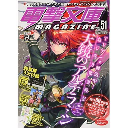 電撃文庫MAGAZINE (マガジン) Vol.51 2016年 09月号 [雑誌]