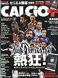 ワールドサッカーキング増刊 CALCiO+ (カルチョプラス) 2013年 10/25号 [雑誌]