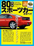 ニューモデル速報 歴代シリーズ 80年代スポーツカーのすべて