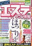 エステタウン情報 Vol.11 2013年 03月号 [雑誌]