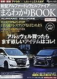 新型アルファード&ヴェルファイアまるわかりBOOK (カートップムック)