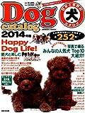 日本と世界の犬のカタログ 2014年版 (SEIBIDO MOOK)