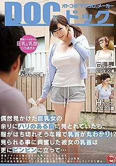 偶然見かけた巨乳女の余りにハリのある胸に見とれていたら、服がはち切れそうな程で乳首が丸わかり!?見られる事に興奮した彼女の乳首は更にビンビンに立って… [DVD]