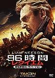 96時間/レクイエム〈非情無情ロング・バージョン〉[DVD]
