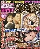 パチンコ攻略マガジン臨時増刊 2009年 10/7号 [雑誌]