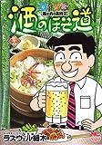 酒のほそ道 (37) (ニチブンコミックス)