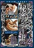 素人投稿ドキュメント レズビアン秘密のデート VOL.2 [DVD]