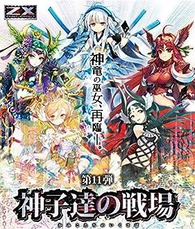 Z/X (ゼクス) -Zillions of enemy X- 第11弾 神子達の戦場 BOX