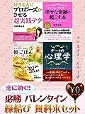 恋に効く!! 必勝 バレンタイン 縁結び 無料本セット