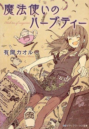 魔法使いのハーブティー (メディアワークス文庫)