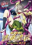新世紀 淫魔聖伝 Special Edition 魔の章 [DVD]