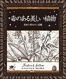 毒のある美しい植物: 危険な草木の小図鑑 (アルケミスト双書)
