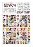 男子にオススメの少女マンガ大百科 (大百科シリーズ)