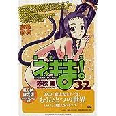 魔法先生ネギま!  32 DVD付限定版